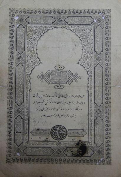 Sultan Abdülmecid Dönemi'nde Basılan Kuruş Bulundu