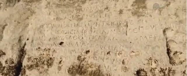 Elazığ'daki Hastek Kalesi'nde Kralın Ölen Eşine Yazdığı Yazı