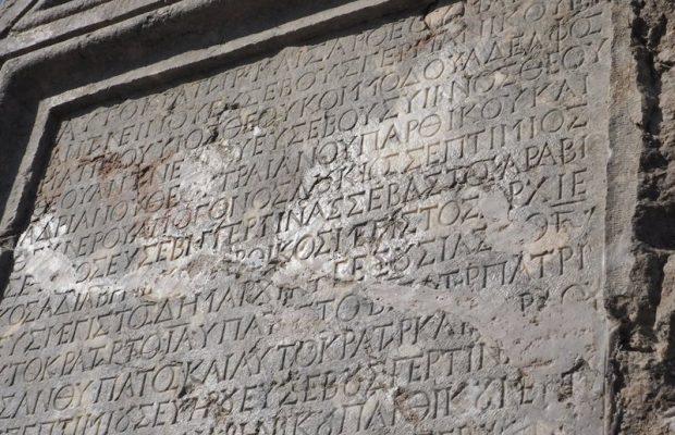 Roma İmparatorunun Aldığı Rüşvet ve Yalanı Ortaya Çıktı | Arkeofili